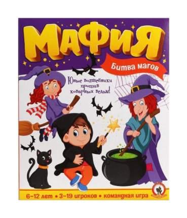 Семейная настольная игра Русский стиль Детская Мафия Битва Магов
