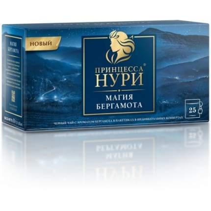 Чай черный ароматизированный Принцесса Нури магия бергамота 2 г*25 пакетиков