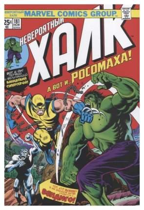 Комикс Халк #181. Первое появление Росомахи