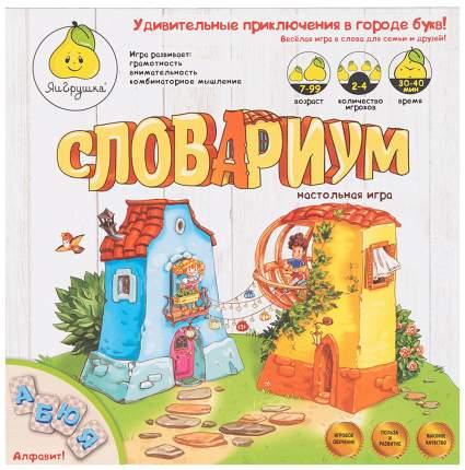 """Настольная игра """"Словариум"""""""