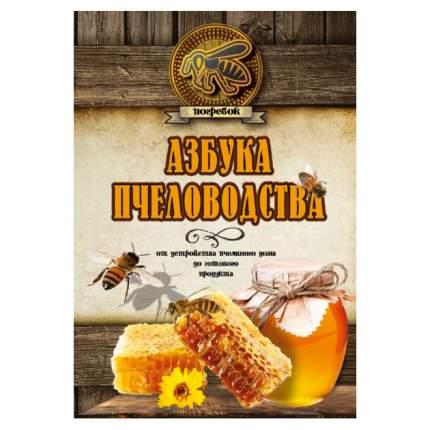 Азбука пчеловодства, От Устройства пчелиного Дома до Готового продукта