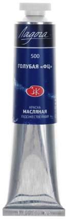 Масляная краска Невская Палитра Ладога голубой ФЦ 46 мл