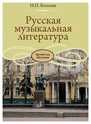 Книга МУЗЫКА Русская музыкальная литература