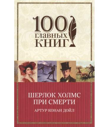 Книга Шерлок Холмс при смерти
