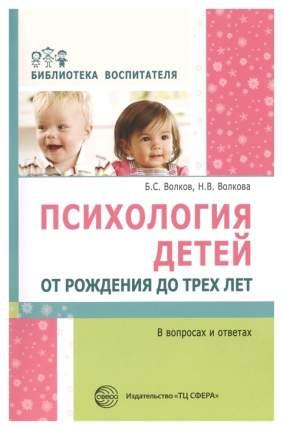 Книга Психология детей от рождения до трех лет в вопросах и ответах