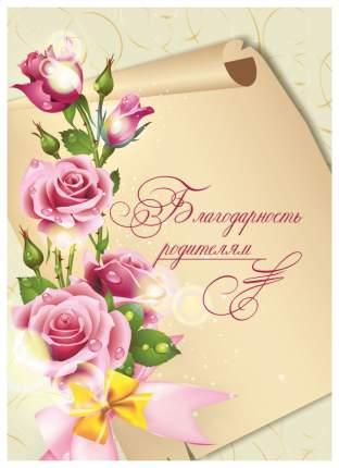 Благодарность родителям (открытка)