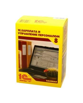 Бухгалтерская программа 1С Зарплата и Управление Персоналом 8 Базовая версия 4601546044433