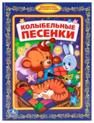 Книжка Умка Хомякова к. колыбельные песенки
