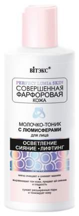 Молочко для лица Витэкс С люмисферами 150 мл