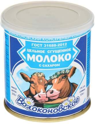 Молоко Волоконовское сгущенное цельное с сахаром 370 г