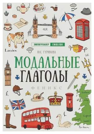 Книга ТД Феникс Гурикова Ю.С. «Модальные глаголы»