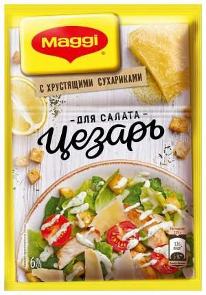 Смесь  Maggi для салата цезарь сухая с сухариками 30 г