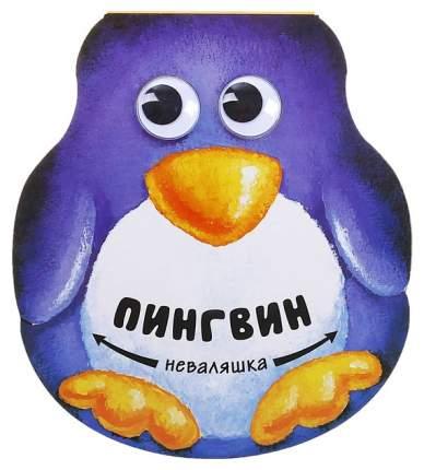 Книга пингвин
