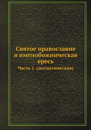 Святое православие и именобожническая ересь, Часть 1, (догматическая)