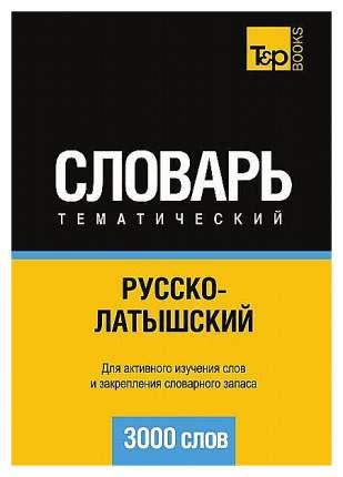 Словарь T&P Books Publishing «Русско-латышский тематический словарь. 3000 слов»