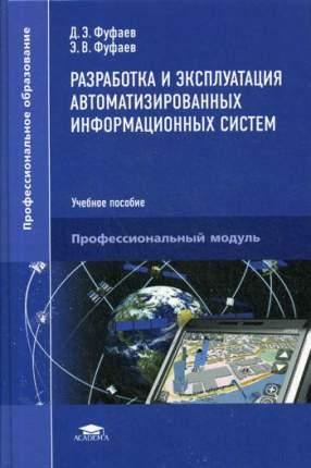 Книга Разработка и Эксплуатация Автоматизированных Информационных Систем