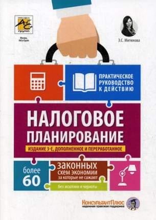Книга Налоговое планирование