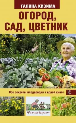 Книга Огород, Сад, Цветник. все Секреты плодородия В Одной книге