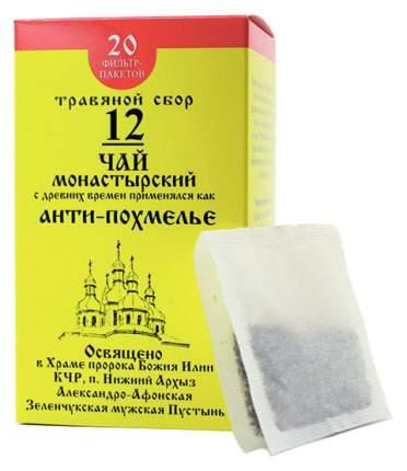 Чай Монастырский №12 Бизорюк Фабрика здоровья анти - похмелье ф/п 20 шт.