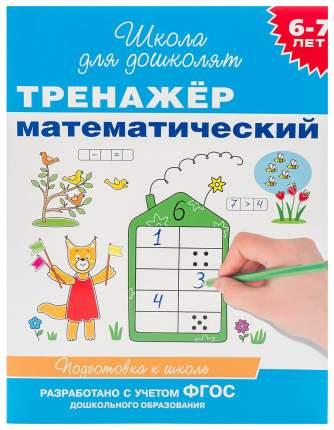 Росмэн Школа для Дошколят Росмэн тренажер Математический