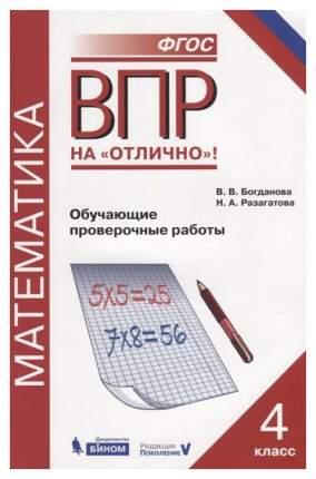 Всероссийская проверочная Работа, Математика, 4 класс Обучающие проверочные Работы
