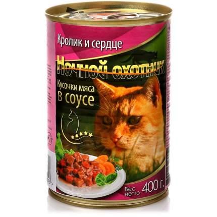 Консервы для кошек Ночной Охотник, в соусе кролик и сердце, 400г