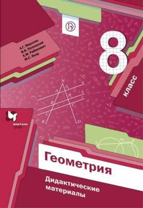 Мерзляк, Геометрия, 8 кл, Дидактические Материалы (Фгос)