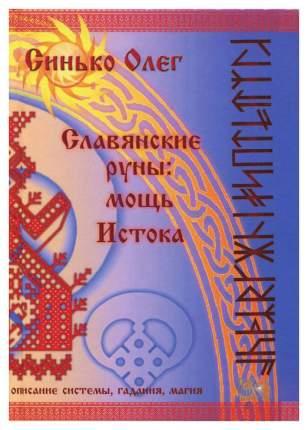 Славянские руны: мощь Истока