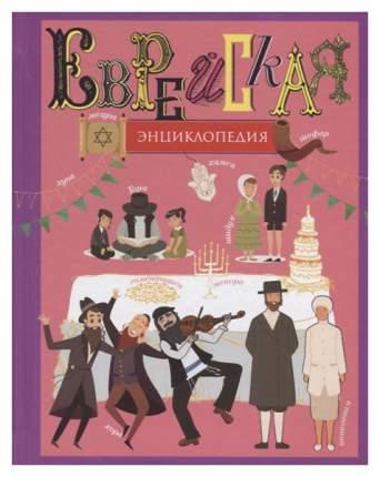 Еврейская Энциклопедия