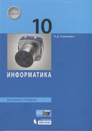 Угринович, Информатика, 10 класс Базовый Уровень, Учебник (Фгос)
