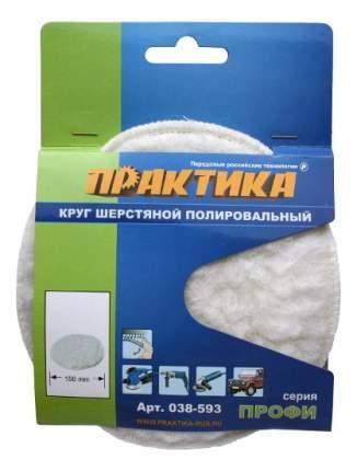 Колпак шерстяной для угло, полировальных шлифмашин Практика 038-593