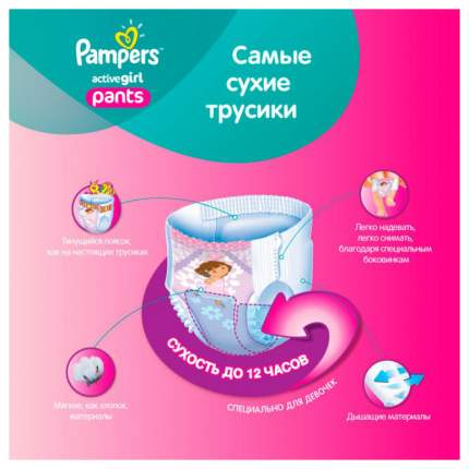 Подгузники-трусики Pampers Active Girl Pants Junior 5 (12-18 кг), 20 шт.