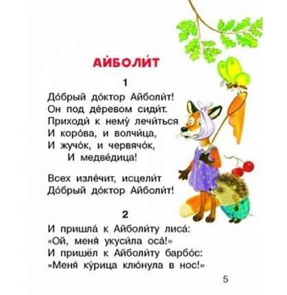 Книга Айболит