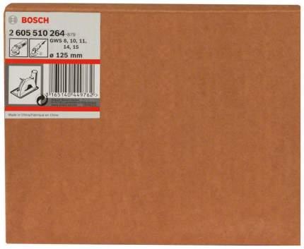 Вытяжной кожух Bosch 115/125ММ 2605510264