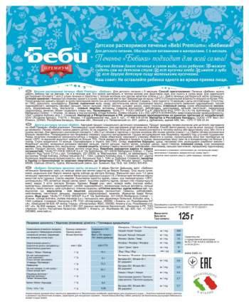 Печенье Bebi Premium Бебики Классическое 125 г
