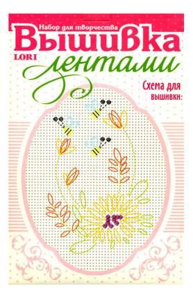 Набор для творчества Вышивка лентами Медовый луг Lori Лн-003