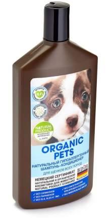 Шампунь-бальзам для щенков Organic Pets Натуральный Гипоаллергенный, травы, 500 мл
