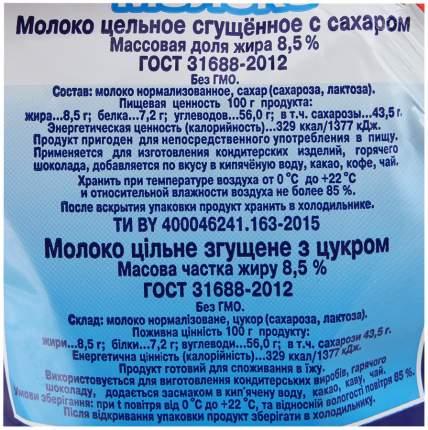 Молоко Рогачевъ сгущенное с сахаром гост 8.5% 280 г