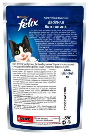 Влажный корм для кошек Felix Двойная вкуснятина, лосось, форель, 85г