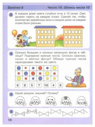 Игралочка - Ступенька к Школе. Математика для Детей 5-6 лет. Ч.3