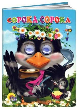 Проф-Пресс книжка на картоне С Глазками, Сорока-Сорока