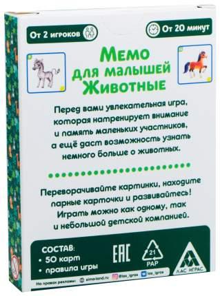 Настольная развивающая игра Мемо для малышей. Животные, 50 карт ЛАС ИГРАС