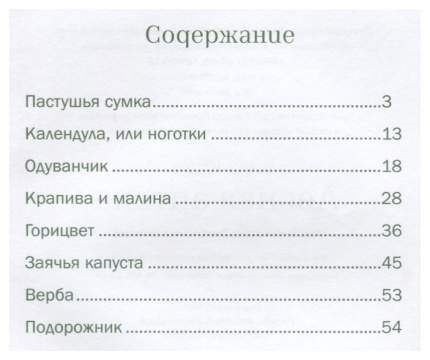Книга Аквилегия-М. Лесная аптека