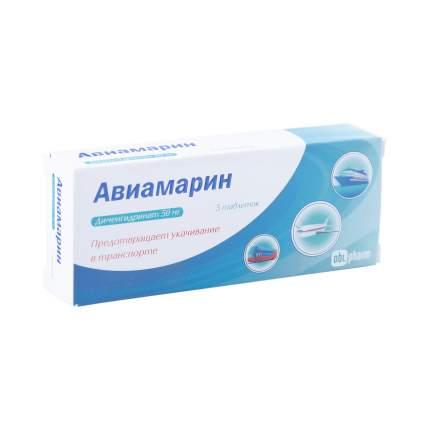 Авиамарин таблетки 50 мг 5 шт.