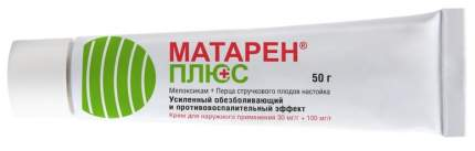 Матарен Плюс крем для наруж.прим. 50 г