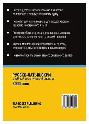 Словарь T&P Books Publishing Русско-Латышский тематический Словарь. 3000 Слов