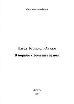 Книга В Борьбе С Большевизмом