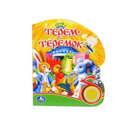 Книжка-Игрушка Умка Союзмультфильм. терем-Теремок 170701