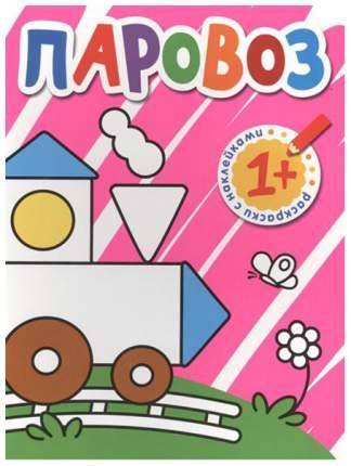 Раскраска с наклейками для малышей Школа семи гномов «Паровоз»