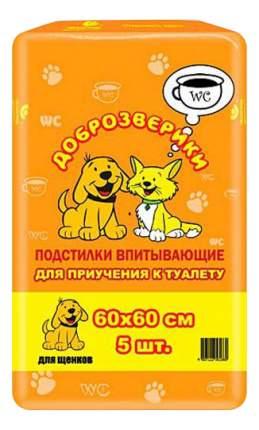 Пеленки для домашних животных Доброзверики для приучения к туалету 60*60см П60*60/5, 5шт
